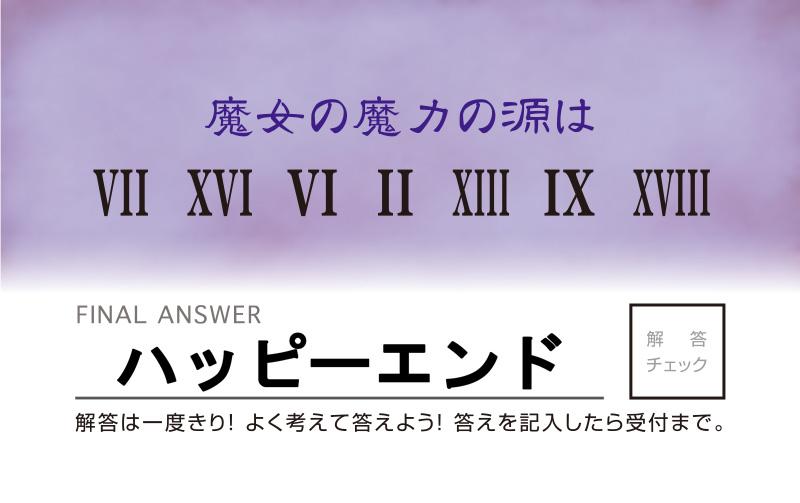 21解答カード(差し替え)