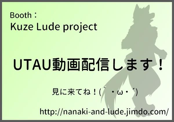 KuzeLudeproject