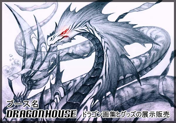 dragonhouse