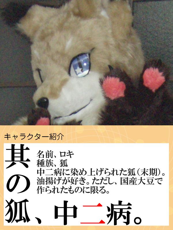 kemonobushi
